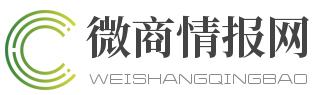 微商情报网